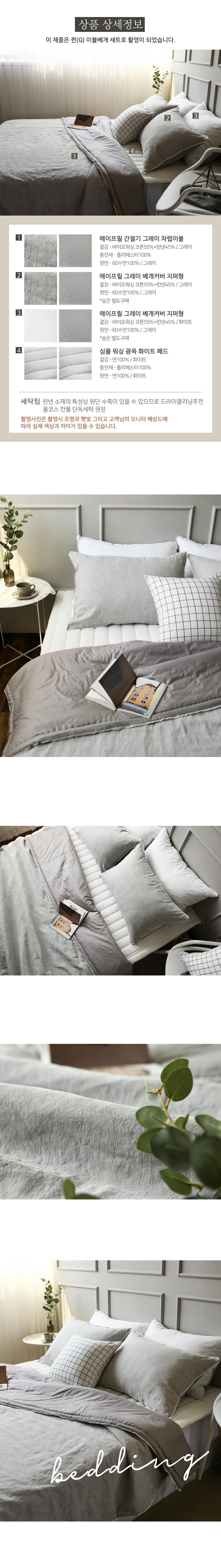 에이프릴 린넨 간절기 차렵이불 그레이SS - 스타일링홈, 99,000원, 침구 단품, 차렵이불